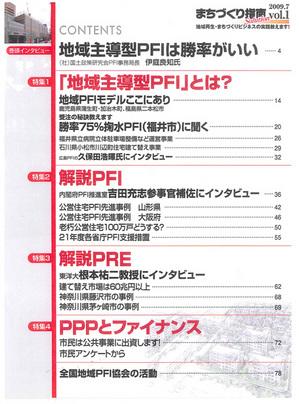 まちづくり指南Vol.1 2